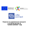 Проект за Развитие на управленския капацитет и устойчив растеж на София Коннект ЕАД